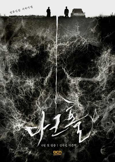 Drama Korea Dark Hole