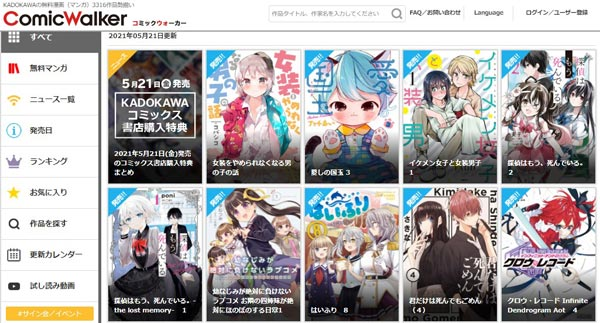 Situs Baca Manga Terbaik Comic Walker