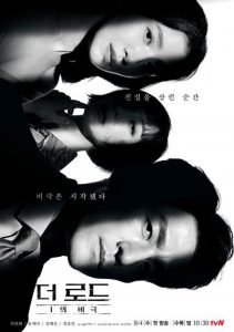 Drama Korea The Road: The Tragedy of One