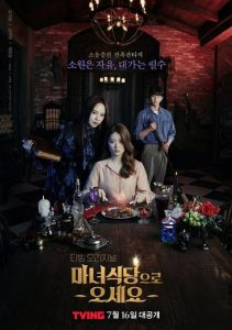 Drama Korea The Witch's Diner